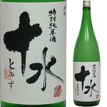 加藤嘉八郎酒造「十水(とみず)」